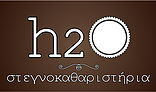 H2Ο-cleaners καθαριστήριο